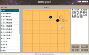 Joseki - Improve Your Playing Go Skills スクリーンショット1