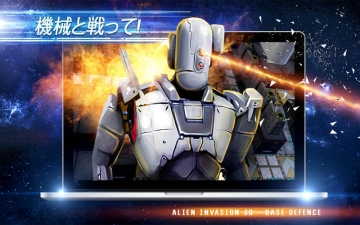 Alien Invasion 3D - Base Defence Pro スクリーンショット1