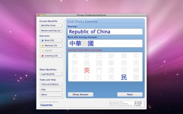 Chinese (Traditional) FlashCards スクリーンショット1