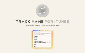 Track Name for iTunes スクリーンショット1